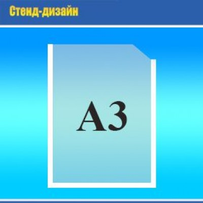 Карман вертикальный А3  толщина 0.4 мм(310х435 мм)