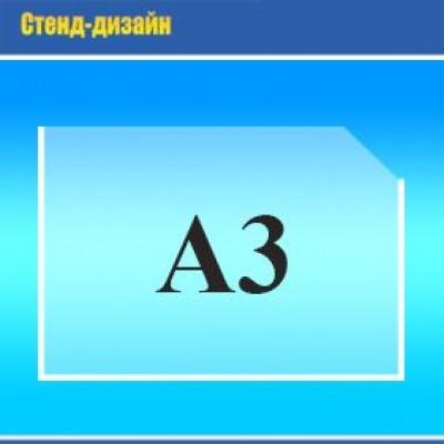 Карман горизонтальный А3 толщина 0.4 мм (435х310 мм)