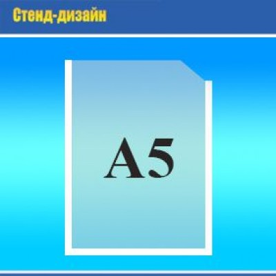 Карман вертикальный А5 (160х225 мм)