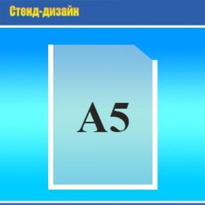 Карман вертикальный А5 толщина 0.4 мм(160х225 мм)