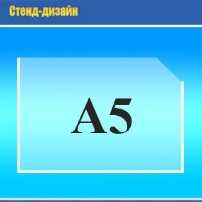 Карман горизонтальный А5 толщина 0,4 мм.  (225х160 мм)
