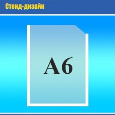 Карман вертикальный А6 толщина 0.4 мм (115х165 мм)