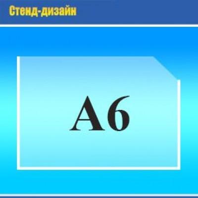 Карман горизонтальный А6 толщина 0,4 мм.(165х115 мм)