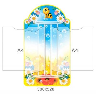 Стенд-книжка на 4 файли Бджілка