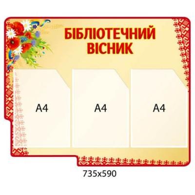 Стенд Библиотечный вестник кармана А4