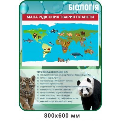 Стенд Карта редких животных планеты (голубой)