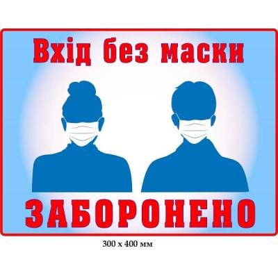 Наклейка на двері вхід без маски заборонено