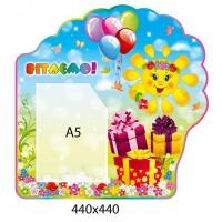 Стенд с днем рождения солнышко с карманом А5