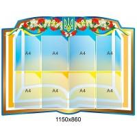Стенд в виде книги Визитка школы с гербом Украины, лентами и цветами, желто-голубой на 8 карманов А4