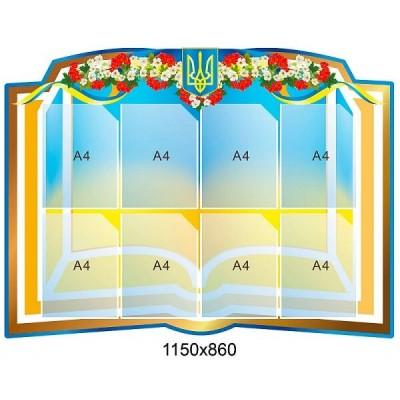 Стенд у вигляді книги Візитка школи з гербом України, стрічками і квітами, жовто-блакитний на 8 кишень А4