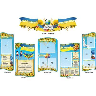 Комплект стендів Класний куточок, безпека життедіяльності (колір блакитний)