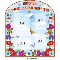 Уголок ГПД голубой с бабочками и цветами