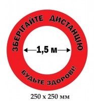 """Наклейка """"Зберігайте дистанцію"""" для позначки відстані між людьми"""