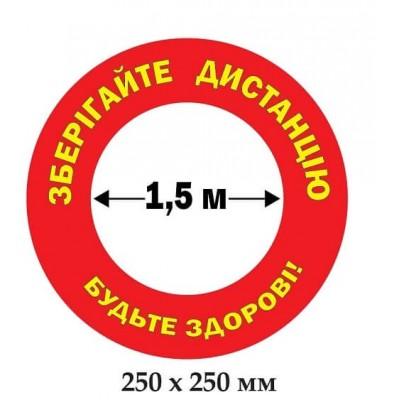 """Наклейка круглая """"Соблюдайте дистанцию"""" для отметки расстояния между людьми желтый шрифт"""