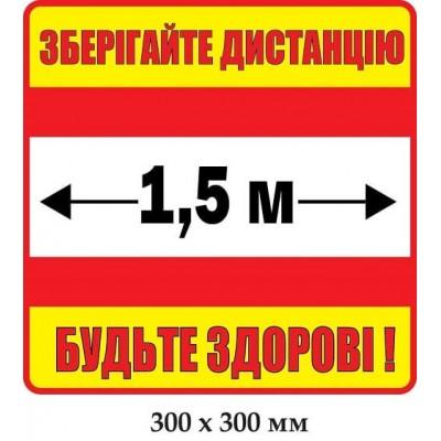 """Наклейка """"Сохраняйте дистанцию"""" квадратная"""