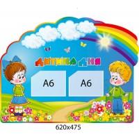 Стенд Ребенок дня с карманами А6