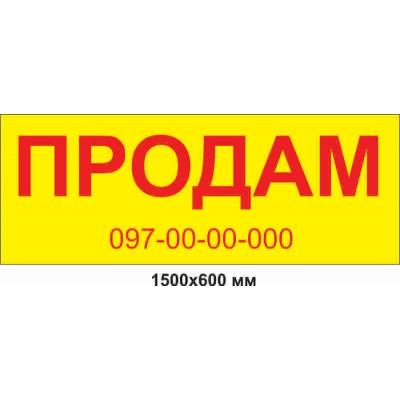 """Банер 1500х600 мм """"ПРОДАМ"""" на жовтому тлі"""