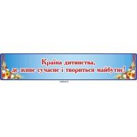 Стенд заголовок с цветами (цвет голубой)