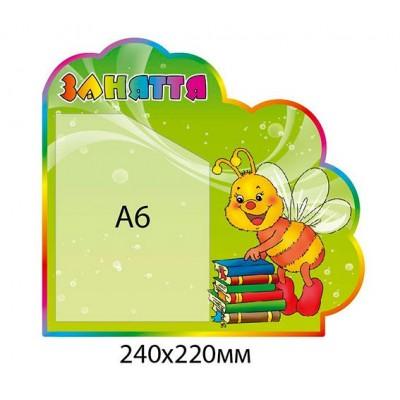 Стенд Занятия Пчелка (зелёный)