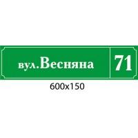 Адресная табличка на улицу