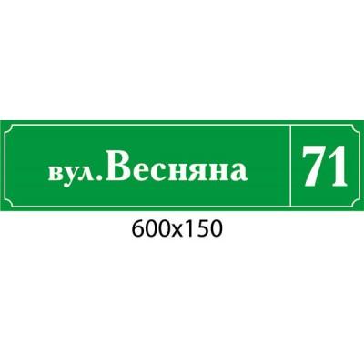 Адресна табличка на вулицю