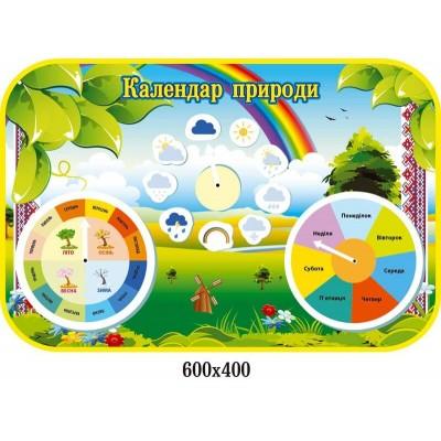 Стенд Календар природи зі стрілочками