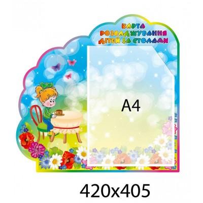 Карта рассадки детей за столами Цветы (А4)
