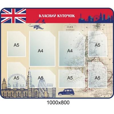 Стенд Классный уголок в кабинет английского карта, достопримечательности Британии синий кант