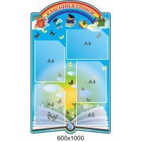 Стенд Классный уголок Сова (голубой цвет)
