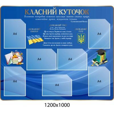 Стенд Классный уголок с Государственными символами (синий цвет)