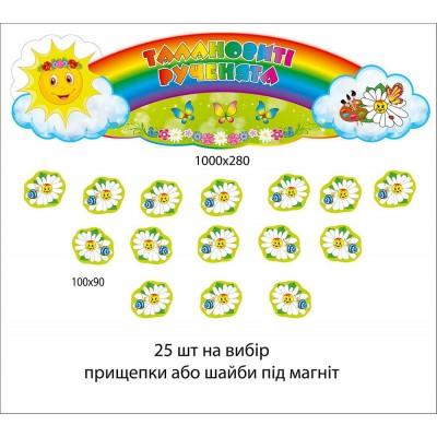 Комплект для выставки работ Ромашка и солнышко