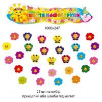 Комплект для выставки детских рисунков Пчелки