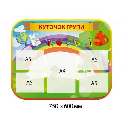 Стенд Куточок групи Райдуга (зелений)