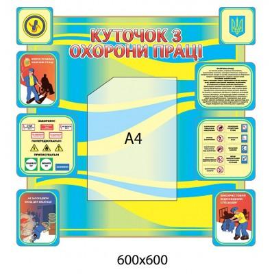 Стенд Куточок з охорони праці (жовто-блакитний)