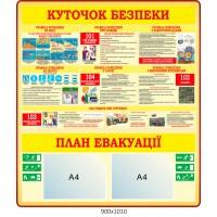 Стенд куточок безпеки ,план евакуації з кишенями А4