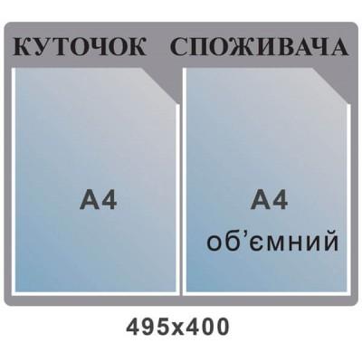 Стенд Уголок потребителя (серый фон)