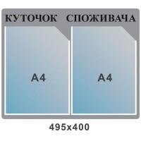 Стенд Уголок потребителя (серый фон, черные буквы)