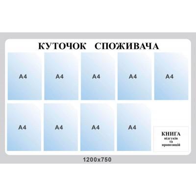 Стенд Уголок потребителя Белый фон, карман А5 объемная