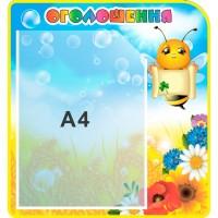 Стенд Объявления Пчелки