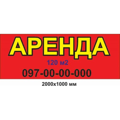 "Банер 2000х1000 мм ""ОРЕНДА"""