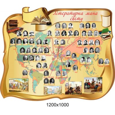 Стенд Литературная карта мира