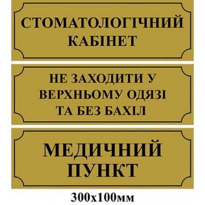 Таблички на двери для медицинских учреждений золотые