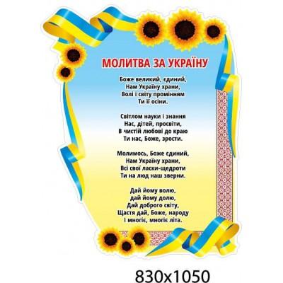 Стенд Молитва за Україну Соняшники