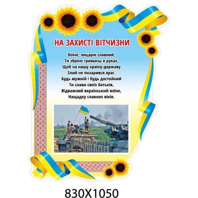 Стенд На защите Отечества Подсолнухи