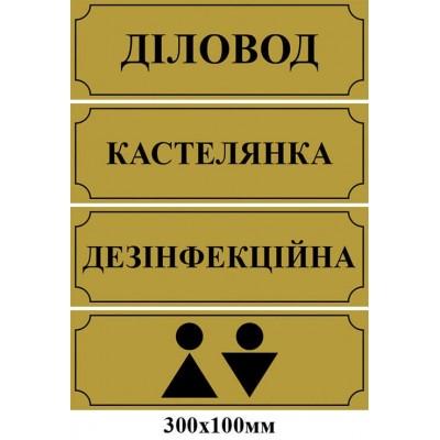 табличка на дверь (беж)