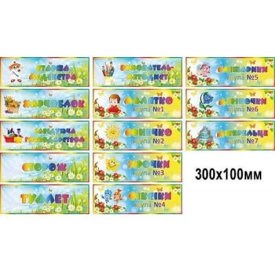 Таблички цветные на двери в Детский сад (Смешарики, солнышко, ручеек и др.)