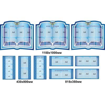 Комплект інформаційних стендів  (синій колір)