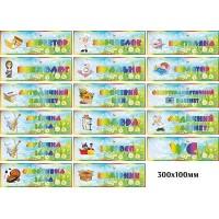 Таблички цветные с ромашковым полем для оформления дверей детских учреждений