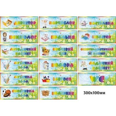 Таблички кольорові з ромашковим полем для оформлення дверей дитячих установ
