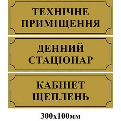 Таблички на двери золотые Техническое помещение